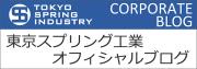 東京スプリング工業オフィシャルブログ